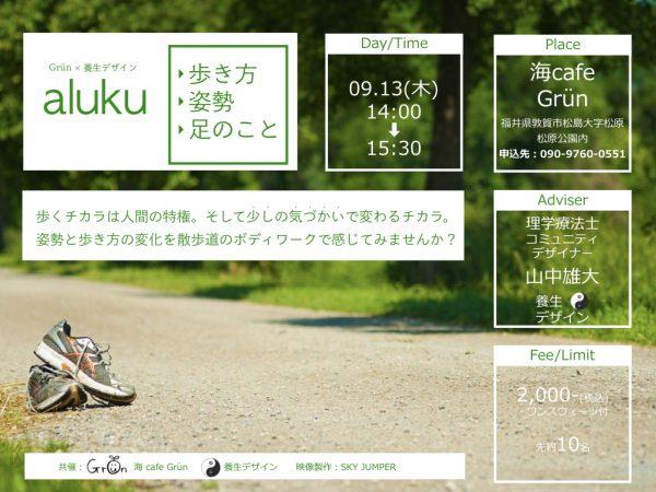 """歩くことをテーマにしたワークショップ """"aluku"""" 開催します。"""