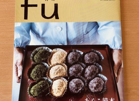 月刊fuに掲載してくださいました! そしてNews:「ほどほど養生+fu」を開催します!