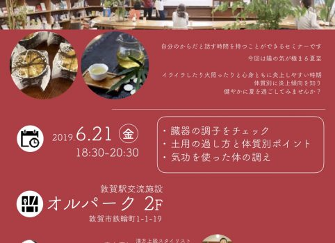 体と心の炎上ケアを。ほどほど養生-夏 福井市、敦賀市で開催します!